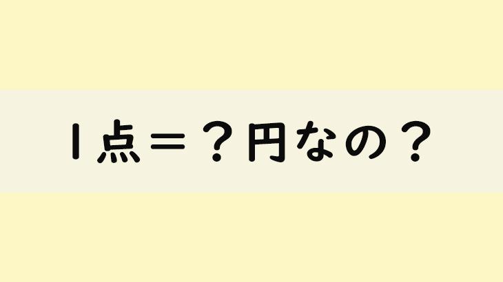 診療点数1点何円