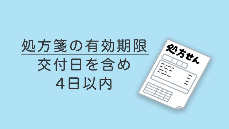 処方箋の有効期限は交付日を含めて4日以内